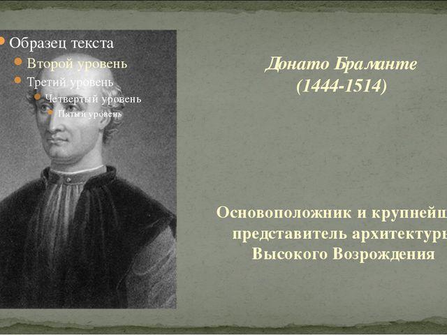 Основоположник и крупнейший представитель архитектуры Высокого Возрождения До...