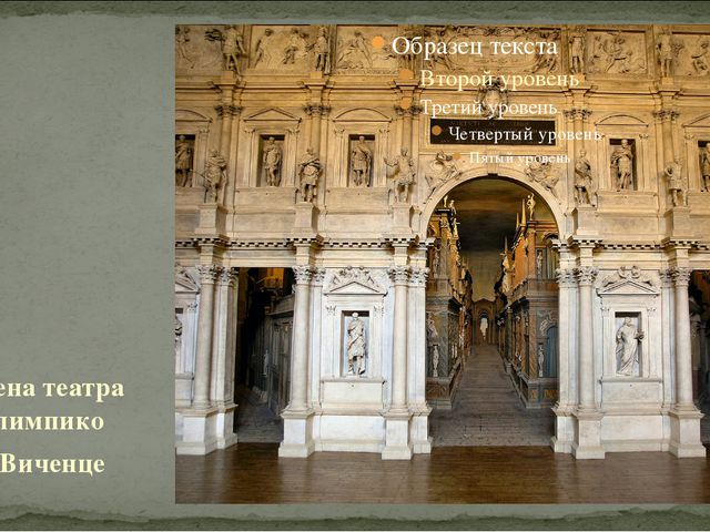 Сцена театра Олимпико в Виченце