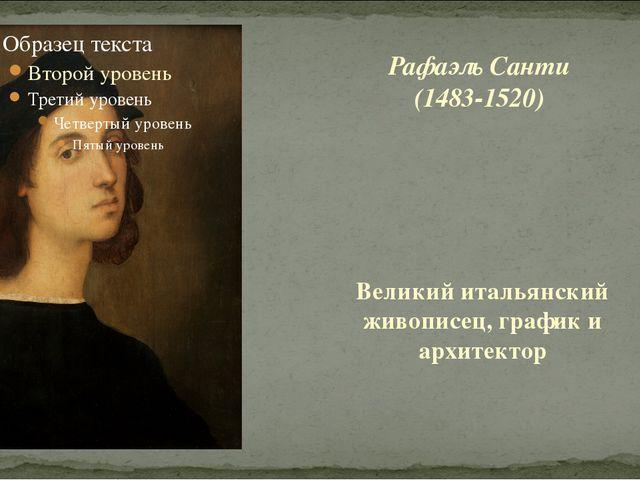 Рафаэль Санти (1483-1520) Великий итальянский живописец, график и архитектор