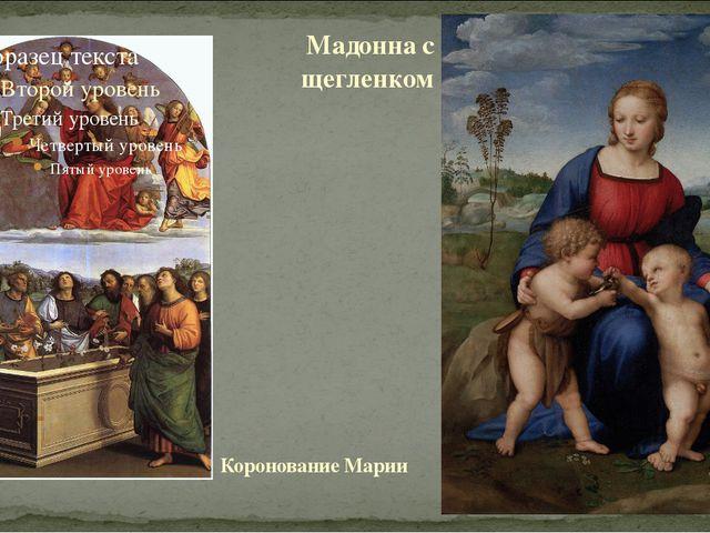 Коронование Марии Мадонна с щегленком