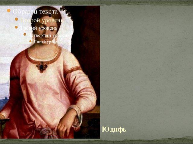 Юдифь