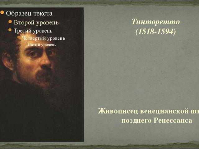 Тинторетто (1518-1594) Живописец венецианской школы позднего Ренессанса