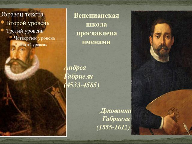 Венецианская школа прославлена именами Андреа Габриели (4533-4585) Джованни Г...