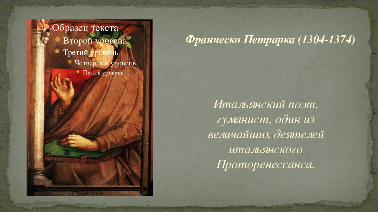 Итальянский поэт, гуманист, один из величайших деятелей итальянского Проторен...