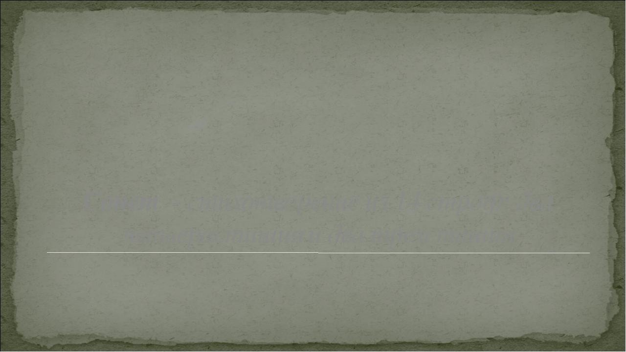 Сонет – стихотворение из 14 строф: два четверостишия и два трехстишия