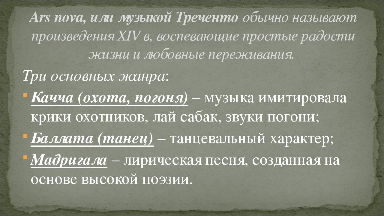 Три основных жанра: Качча (охота, погоня) – музыка имитировала крики охотнико...
