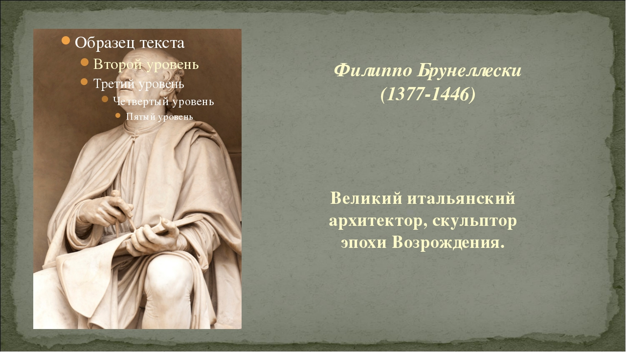 Филиппо Брунеллески (1377-1446) Великий итальянский архитектор, скульптор эпо...