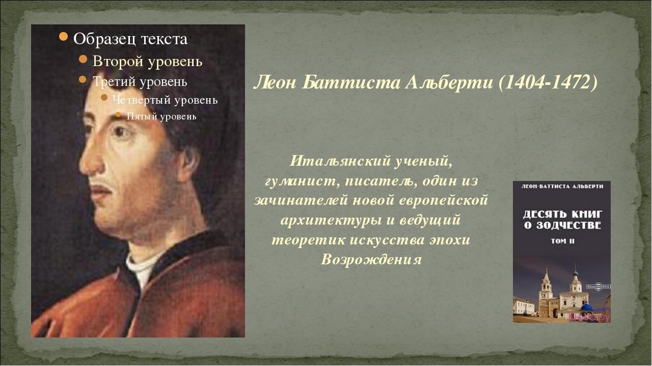 Итальянский ученый, гуманист, писатель, один из зачинателей новой европейской...