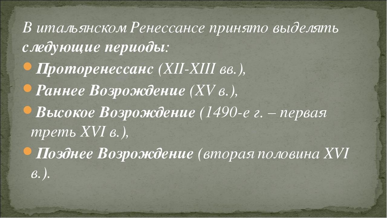 В итальянском Ренессансе принято выделять следующие периоды: Проторенессанс (...