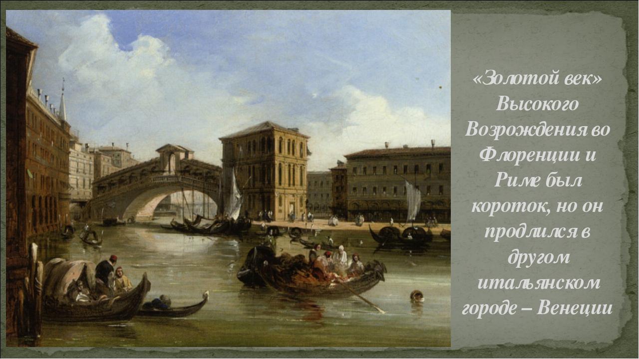 «Золотой век» Высокого Возрождения во Флоренции и Риме был короток, но он про...