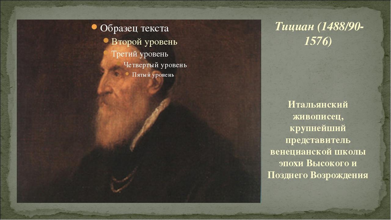 Итальянский живописец, крупнейший представитель венецианской школы эпохи Высо...