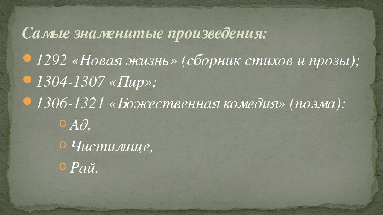 1292 «Новая жизнь» (сборник стихов и прозы); 1304-1307 «Пир»; 1306-1321 «Боже...