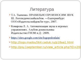 Литература Т.А. Ткаченко. ПРАВИЛЬНО ПРОИЗНОСИМ ЗВУК Ш. Логопедическийальбом.