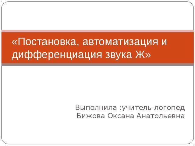 Выполнила :учитель-логопед Бижова Оксана Анатольевна «Постановка, автоматизац...