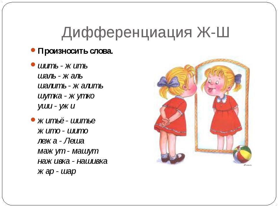 Дифференциация Ж-Ш Произносить слова. шить - жить шаль - жаль шалить - жали...