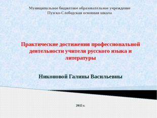 Муниципальное бюджетное образовательное учреждение Пузско-Слободская основная