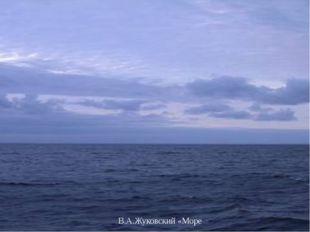 В.А.Жуковский «Море