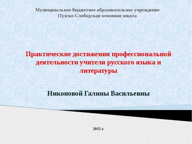 Муниципальное бюджетное образовательное учреждение Пузско-Слободская основная...