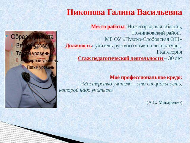 Никонова Галина Васильевна Место работы: Нижегородская область, Починковский...