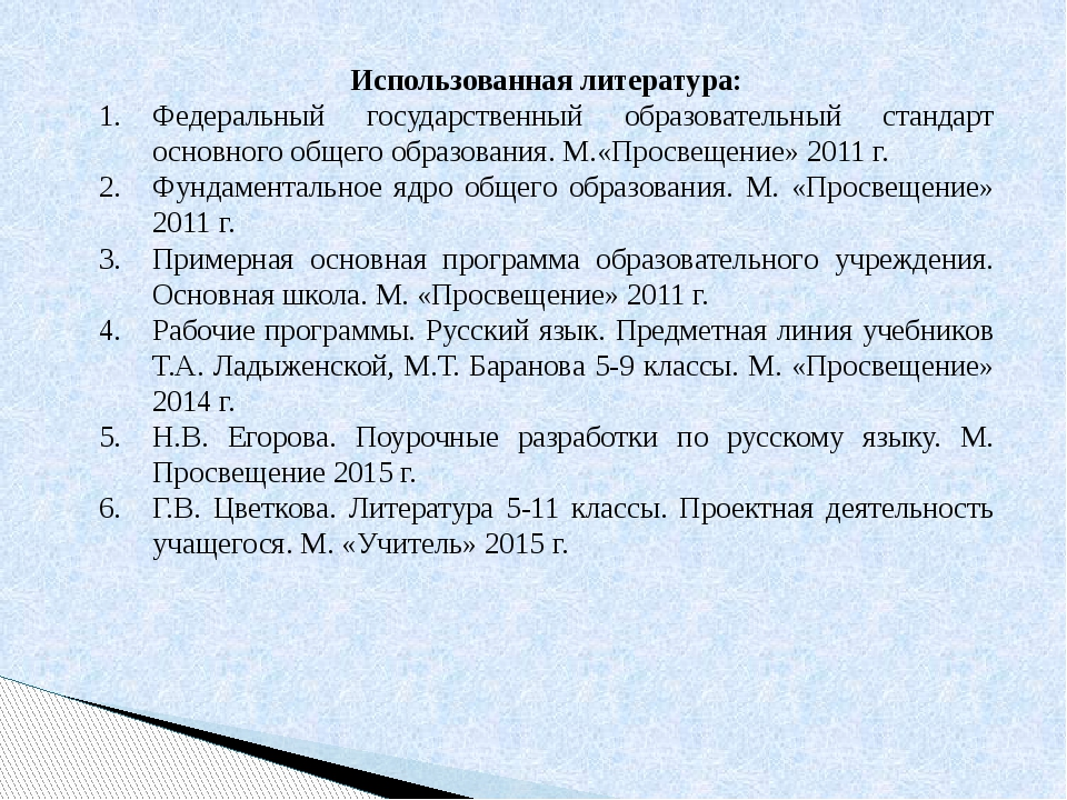 Использованная литература: Федеральный государственный образовательный станда...