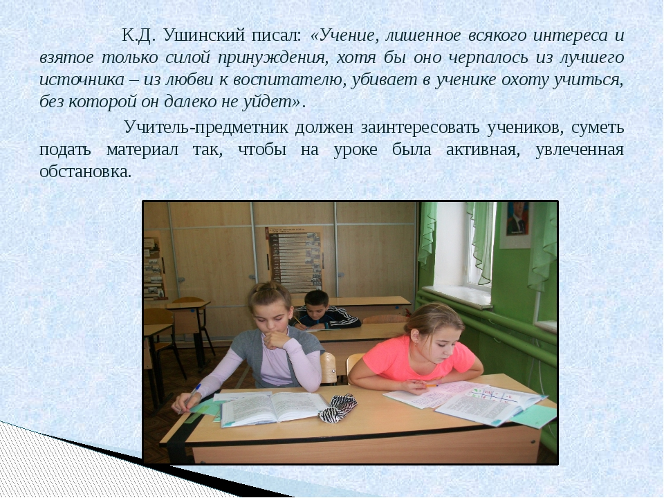 К.Д. Ушинский писал: «Учение, лишенное всякого интереса и взятое только сило...
