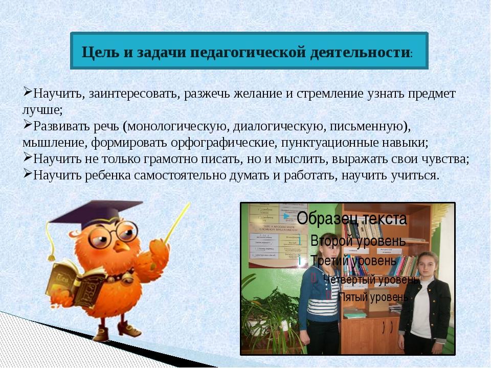 Цель и задачи педагогической деятельности: Научить, заинтересовать, разжечь...