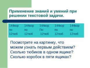 Применение знаний и умений при решении текстовой задачи. Посмотрите на картин