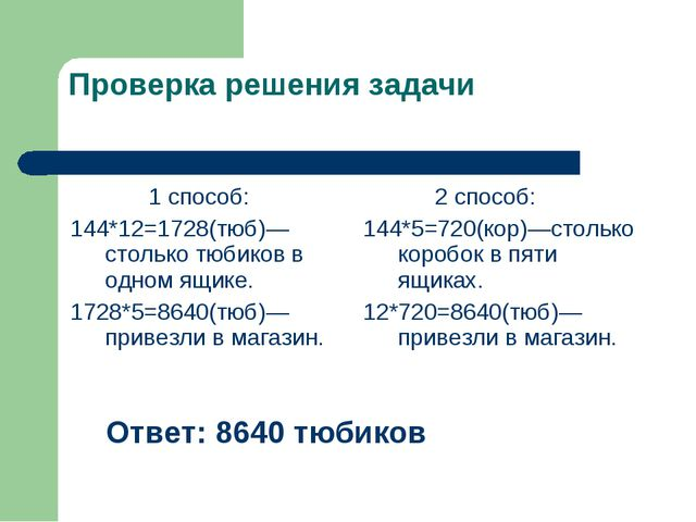 Проверка решения задачи Ответ: 8640 тюбиков
