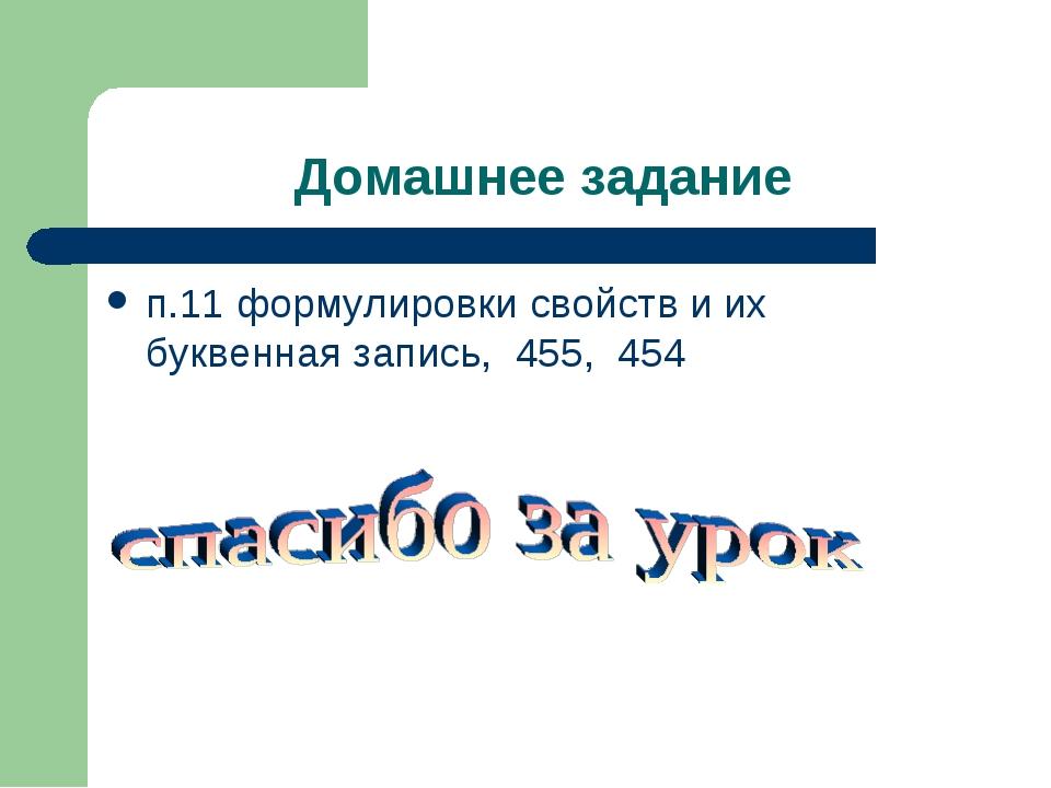 Домашнее задание п.11 формулировки свойств и их буквенная запись, 455, 454