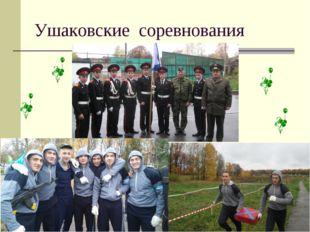 Ушаковские соревнования