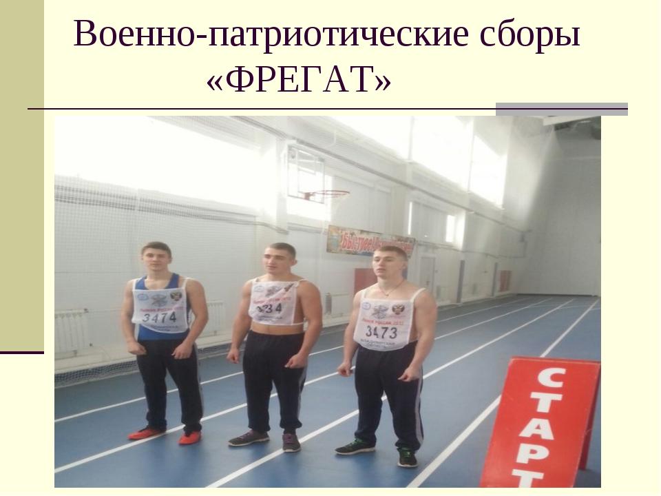 Военно-патриотические сборы «ФРЕГАТ»