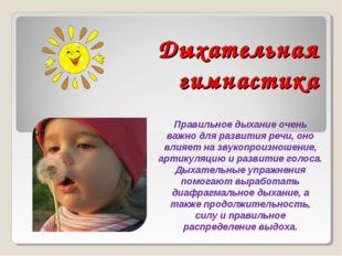 Дыхательная гимнастика Правильное дыхание очень важно для развития речи, оно