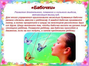 Развитие длительного, плавного и сильного выдоха, активизация мышц губ. Для э