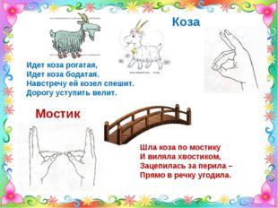 Коза Идет коза рогатая, Идет коза бодатая. Навстречу ей козел спешит. Дорогу