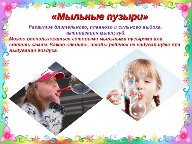 Развитие длительного, плавного и сильного выдоха, активизация мышц губ. Можн...