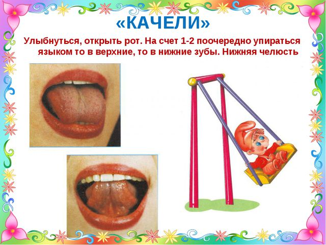 «КАЧЕЛИ» Улыбнуться, открыть рот. На счет 1-2 поочередно упираться языком то...