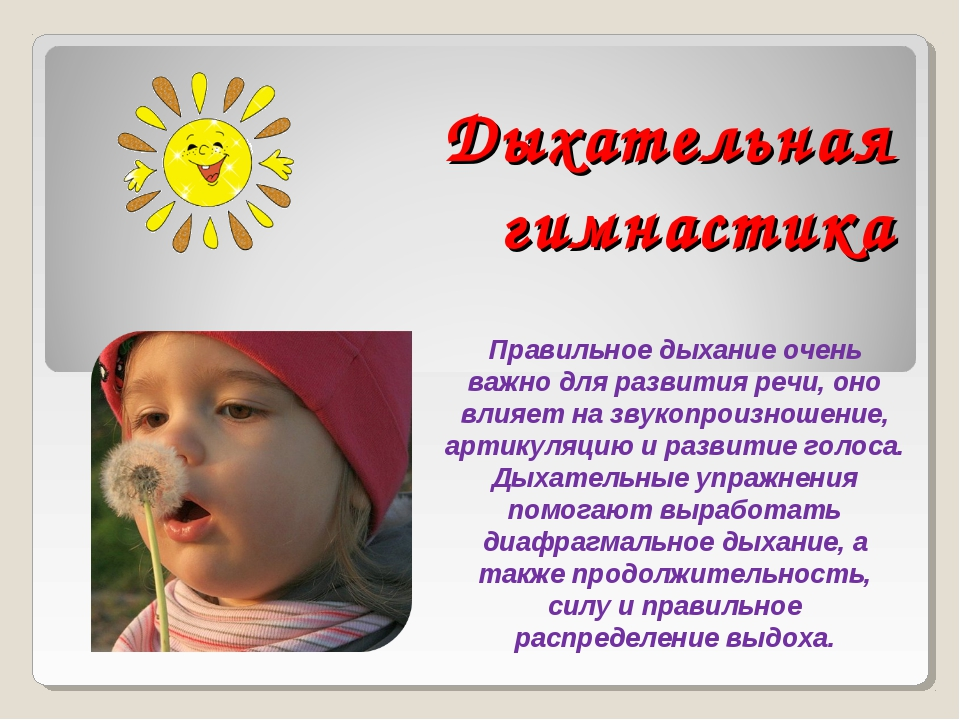 Дыхательная гимнастика Правильное дыхание очень важно для развития речи, оно...