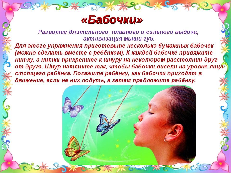 Развитие длительного, плавного и сильного выдоха, активизация мышц губ. Для э...