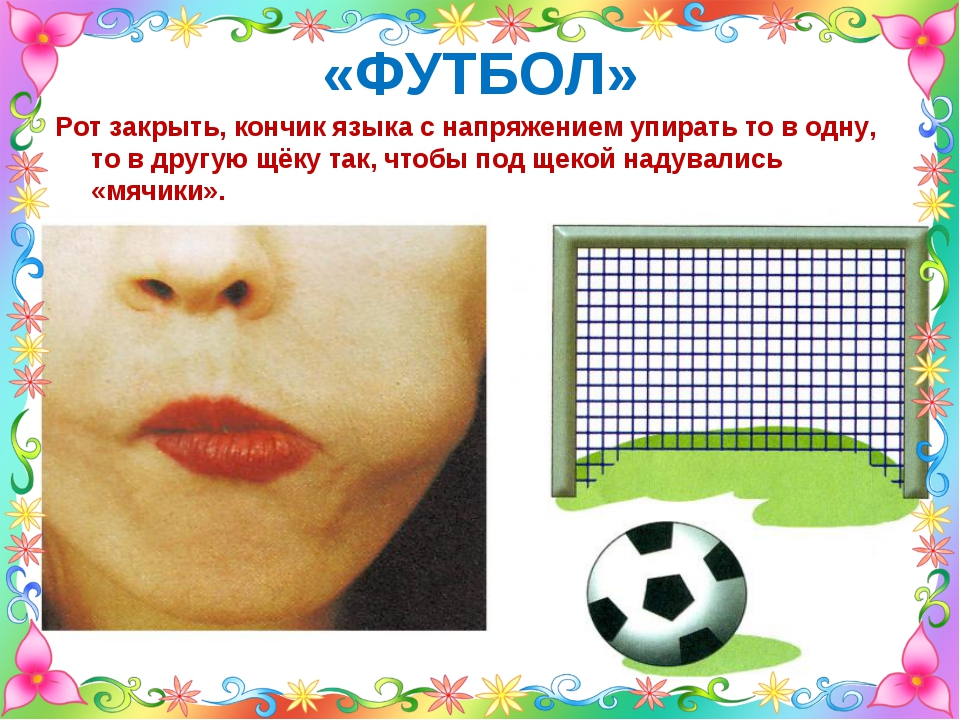 «ФУТБОЛ» Рот закрыть, кончик языка с напряжением упирать то в одну, то в друг...