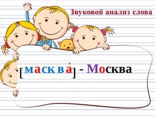 [ м в ] - Москва к а с