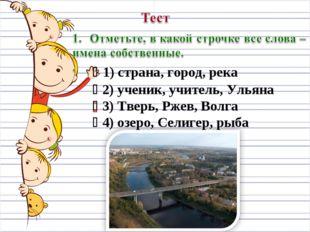   1) страна, город, река  2) ученик, учитель, Ульяна  3) Тверь, Ржев, Вол