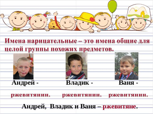 Андрей, Владик и Ваня – ржевитяне.