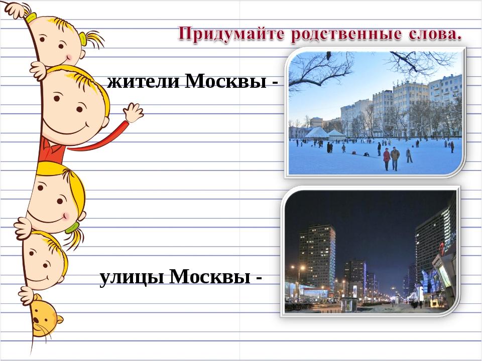 жители Москвы - улицы Москвы -