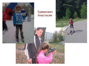 Ермакович Анастасия