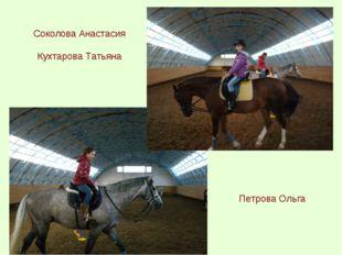 Соколова Анастасия Кухтарова Татьяна Петрова Ольга