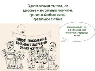 Одноклассники считают, что здоровье – это сильный иммунитет, правильный образ