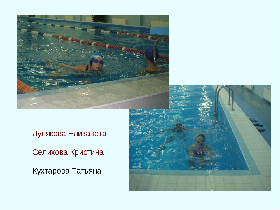 Лунякова Елизавета Селихова Кристина Кухтарова Татьяна