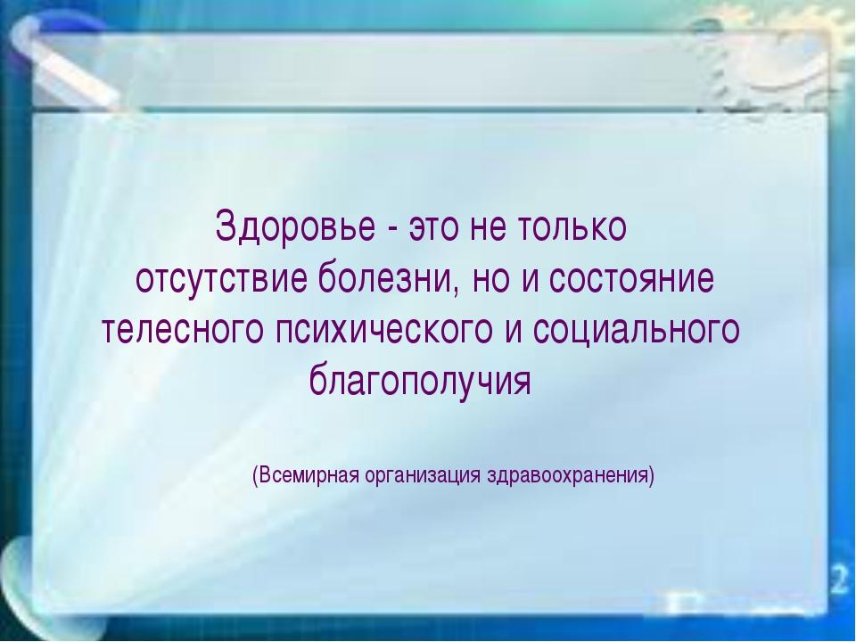 Здоровье - это не только отсутствие болезни, но и состояние телесного психиче...