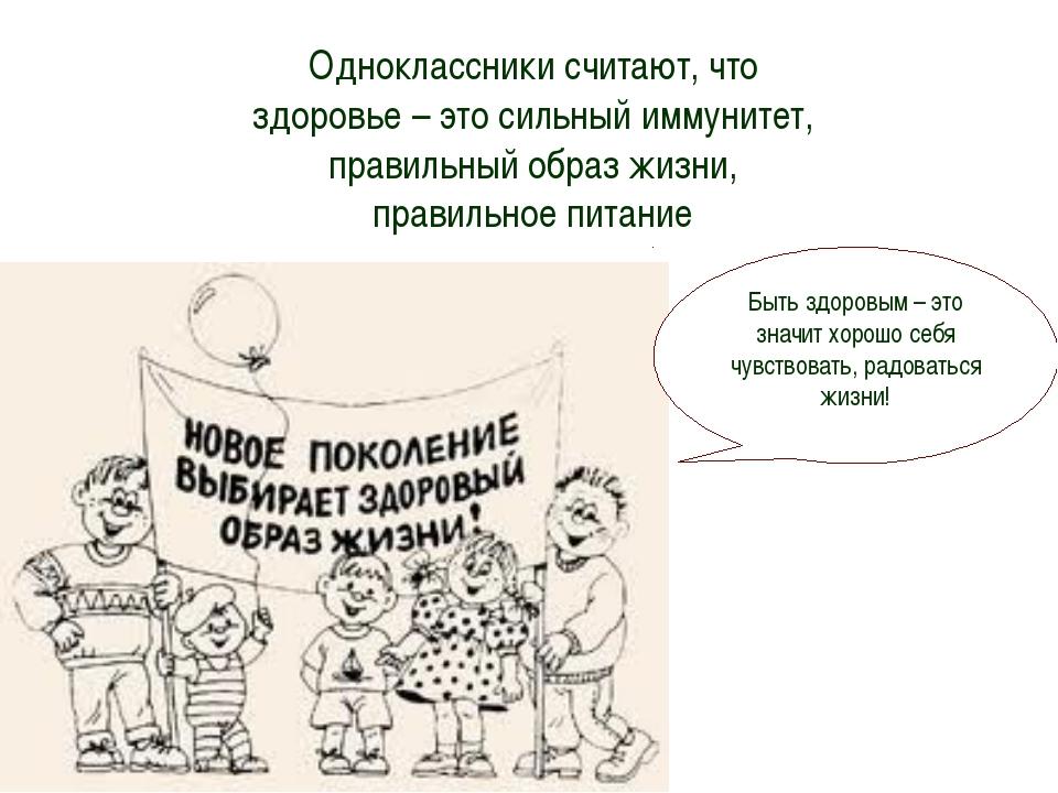 Одноклассники считают, что здоровье – это сильный иммунитет, правильный образ...