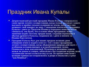 Праздник Ивана Купалы Дохристианский русский праздник Ивана-Купалы совершался